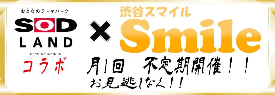 SODランドに渋谷スマイル参戦!