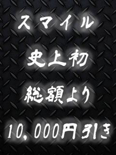 10000円引き