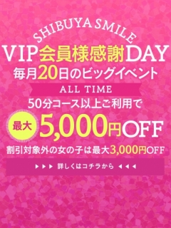 VIP会員様限定イベント!